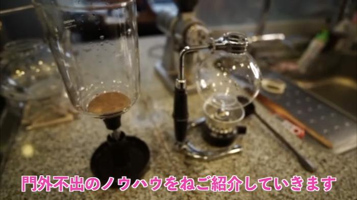 サイフォンでコーヒーの淹れ方「それやっちゃダメ!!」